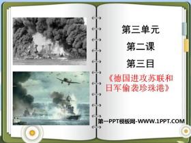 《德国进攻苏联和日军偷袭珍珠港》中国抗日战争与世界反法西斯战争PPT