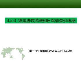 《德国进攻苏联和日军偷袭珍珠港》中国抗日战争与世界反法西斯战争PPT课件