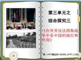 《在世界反法西斯战争中看中国的地位和作用》中国抗日战争与世界反法西斯战争PPT