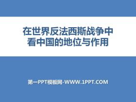 《在世界反法西斯战争中看中国的地位和作用》中国抗日战争与世界反法西斯战争PPT课件