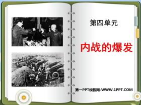《内战的爆发》中国革命的胜利PPT