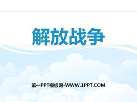 《解放战争》中国革命的胜利PPT