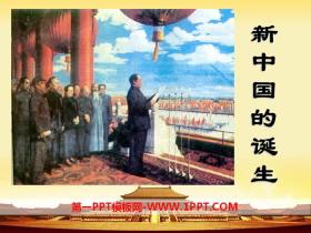 《新中国的诞生》中国革命的胜利PPT