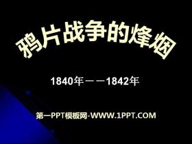 《鸦片战争的烽烟》19世纪中后期工业文明大潮中的近代中国PPT