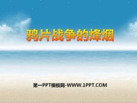《鸦片战争的烽烟》19世纪中后期工业文明大潮中的近代中国PPT课件