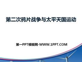 《第二次鸦片战争与太平天国运动》19世纪中后期工业文明大潮中的近代中国PPT