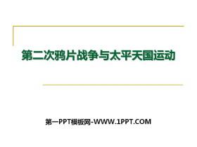 《第二次鸦片战争与太平天国运动》19世纪中后期工业文明大潮中的近代中国PPT课件