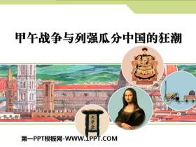《甲午战争与列强瓜分中国的狂潮》19世纪中后期工业文明大潮中的近代中国PPT