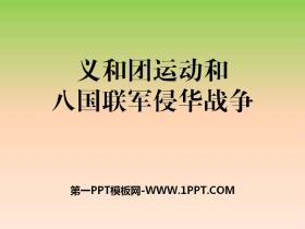 《义和团运动与八国联军侵华战争》19世纪中后期工业文明大潮中的近代中国PPT