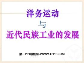 《洋务运动与近代民族工业的发展》19世纪中后期工业文明大潮中的近代中国PPT