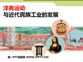 《洋务运动与近代民族工业的发展》19世纪中后期工业文明大潮中的近代中国PPT下载