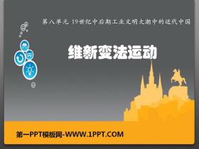 《维新变法运动》19世纪中后期工业文明大潮中的近代中国PPT