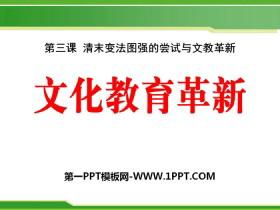 《文化教育革新》19世纪中后期工业文明大潮中的近代中国PPT