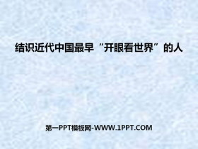 """《结识近代中国最早""""开眼看世界""""的人》19世纪中后期工业文明大潮中的近代中国PPT"""