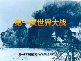 《第一次世界大�稹�20世�o初的世界�c中��PPT�n件