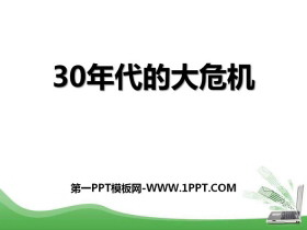 《30年代的大危机》开辟新的发展道路PPT下载