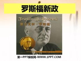 《罗斯福新政》开辟新的发展道路PPT课件