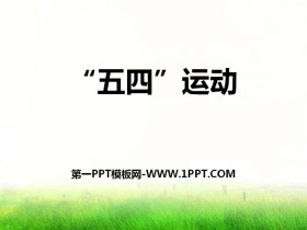 """《""""五四""""运动》开辟新的发展道路PPT"""