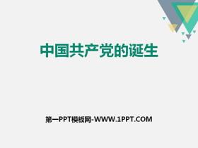 《中国共产党的诞生》开辟新的发展道路PPT课件