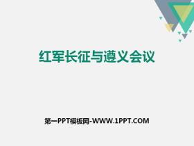 《红军长征与遵义会议》开辟新的发展道路PPTtt娱乐官网平台