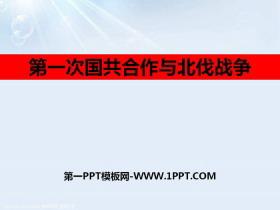 《第一次国共合作与北伐战争》开辟新的发展道路PPT下载