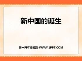 《新中国的诞生》中国革命的胜利PPT课件