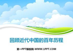 《回顾近代中国的百年历程》中国革命的胜利PPT