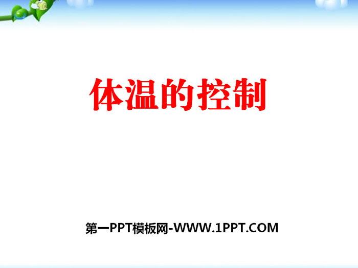 《体温的控制》PPT
