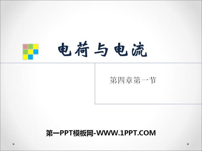 《电荷与电流》PPT