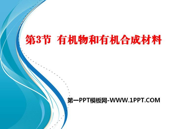 《有机物和有机合成材料》PPT课件