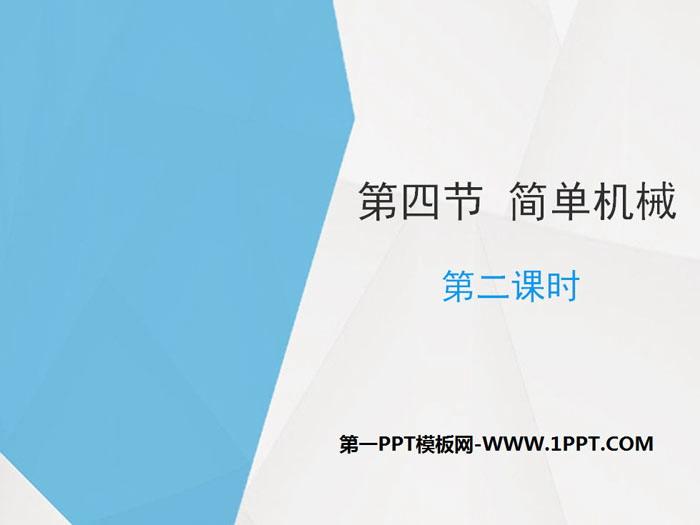 《简单机械》PPT课件
