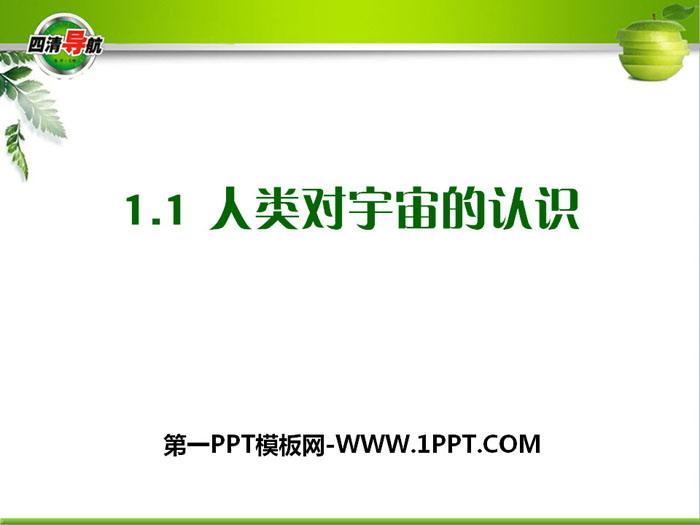 《人类对宇宙的认识》PPT课件