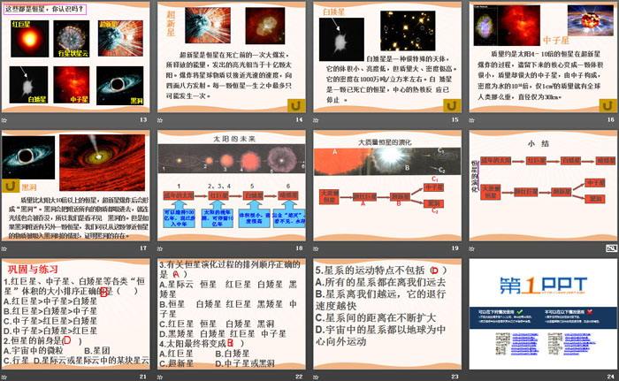 《太阳系的形成和恒星的演化》PPT