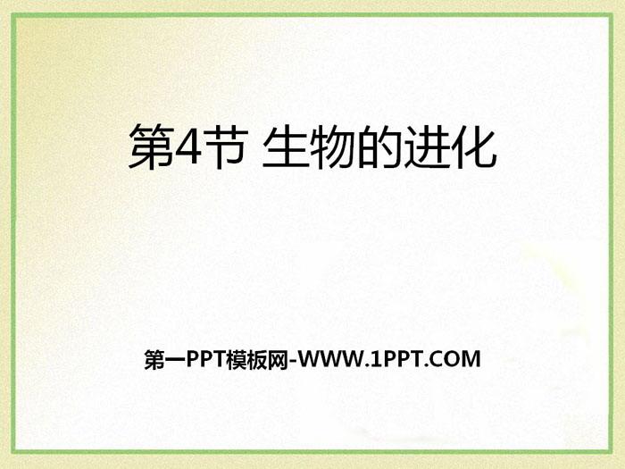 《生物的进化》PPT免费课件