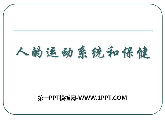 《人的运动系统和保健》PPT课件
