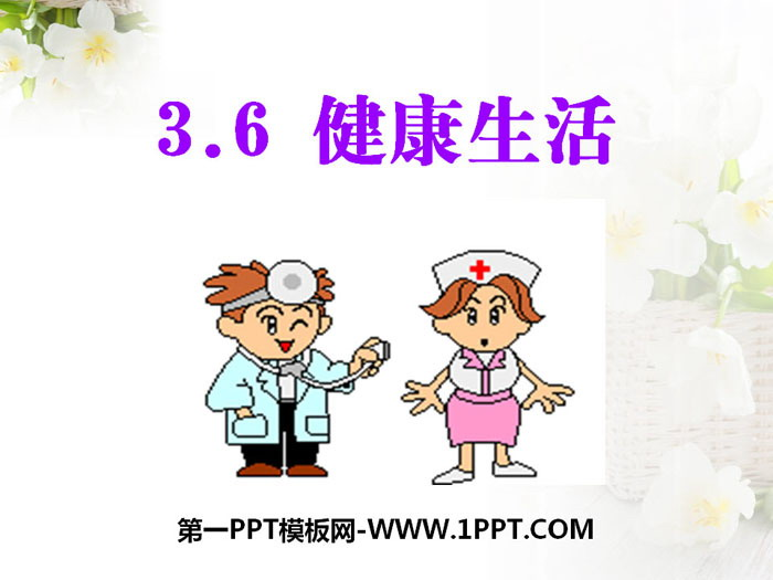 《健康生活》PPT课件