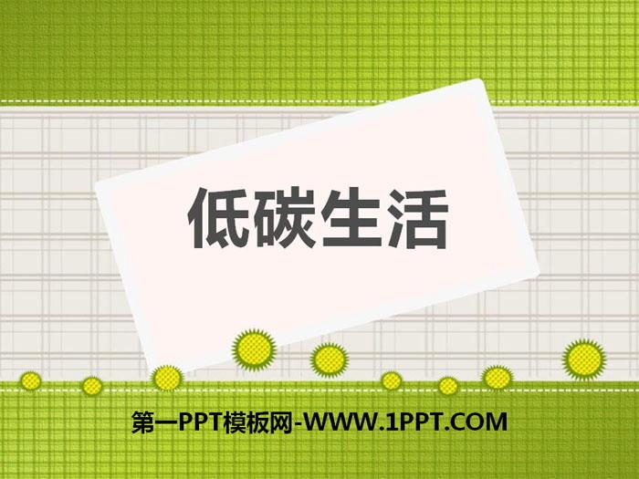 《低碳生活》PPT