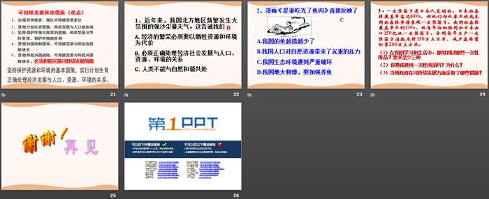 《实现可持续发展》PPT课件
