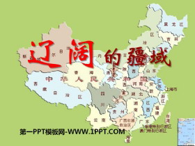 《辽阔的疆域》中华各族人民的家园PPT课件