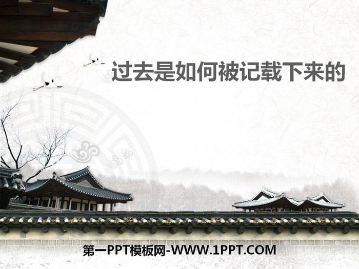 《过去是如何被记载下来的》文明探源PPT