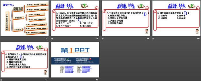 《土地革命与三大战役》中国革命的胜利PPT