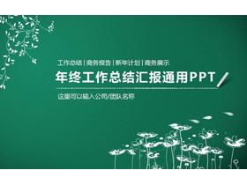 简洁粉笔手绘风格2018年送彩金网站大全总结汇报PPT模板