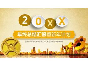 金色城市货币背景的金融理财PPT模板