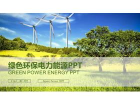 草原风车发电PPT模板