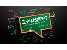 创意黑板文本框背景工作计划PPT模板