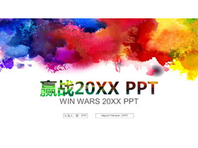 创意水彩风格的工作总结汇报PPT模板