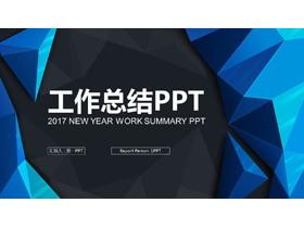 蓝色立体多边形背景工作总结PPT中国嘻哈tt娱乐平台