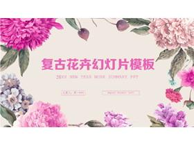 复古手绘艺术花卉PPT模板