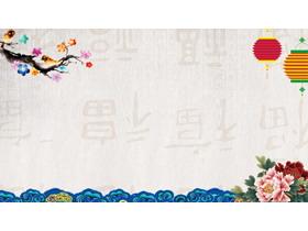 梅花灯笼牡丹新年PPT背景图片
