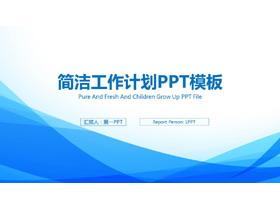 蓝色优雅简洁2018年送彩金网站大全计划PPT模板